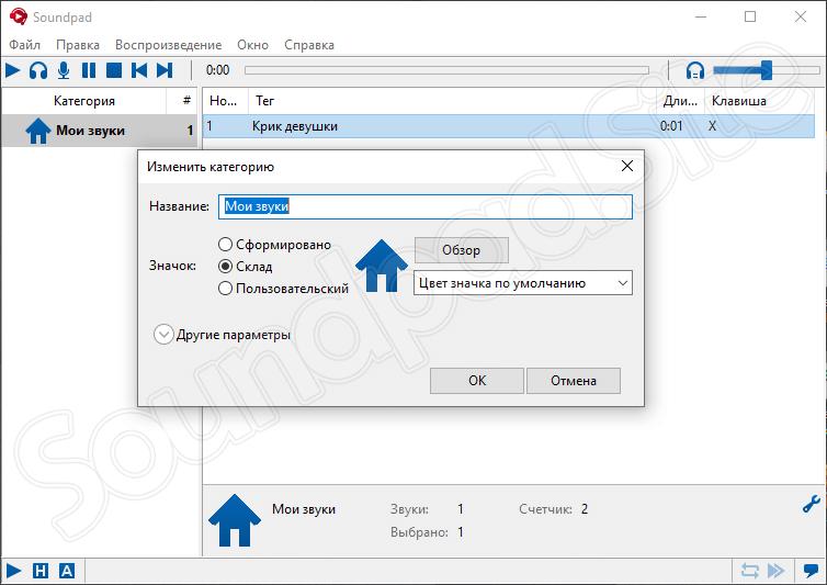 Конфигурация списка звуков в Soundpad