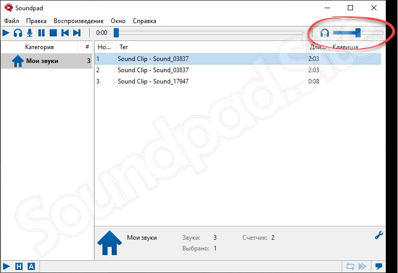 Регулировка громкости в Soundpad